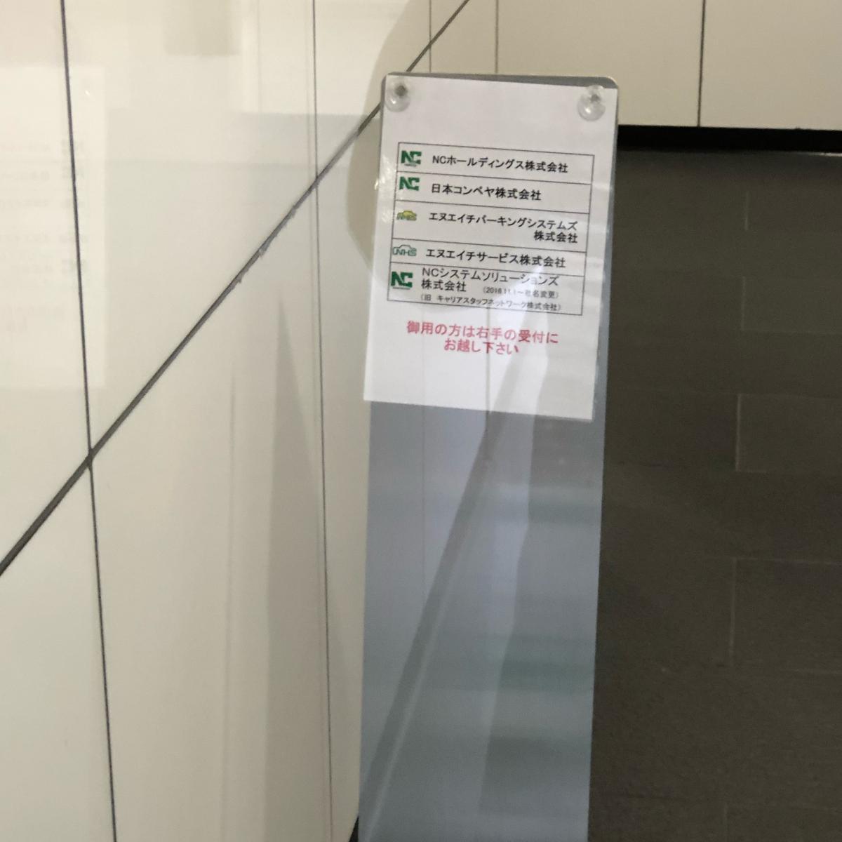 NCホールディングス株式会社_看板