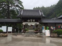 常栄寺雪舟庭
