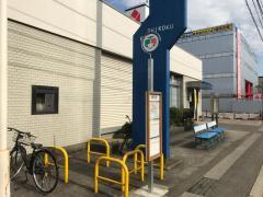 「旭駅前通」バス停留所