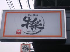 牛楽御幸町店_看板