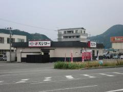 スシロー和田山店