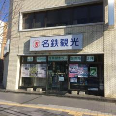 名鉄観光サービス 四日市支店