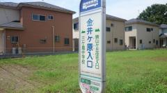 「金井ケ原入口」バス停留所