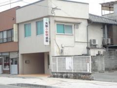 矢野小動物病院