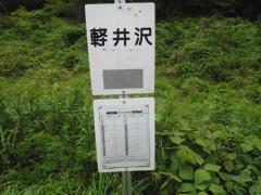 「軽井沢」バス停留所