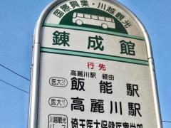 「錬成館」バス停留所