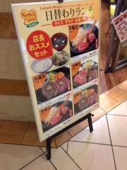 ペッパーランチヨドバシAKIBA店