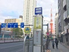 「赤羽橋」バス停留所