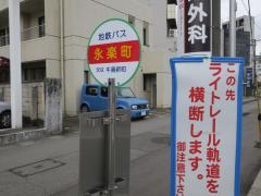 「永楽町」バス停留所