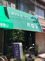 バロン喫茶_施設外観