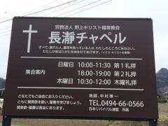 野上キリスト福音教会 長瀞チャペル