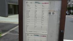 「牛込北町」バス停留所
