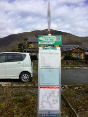「真福寺公民館口」バス停留所
