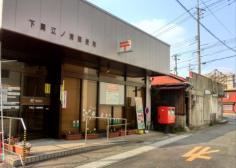 下関江ノ浦郵便局