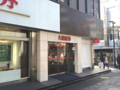 大和証券株式会社 横浜駅西口支店