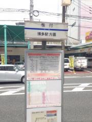 「板付」バス停留所
