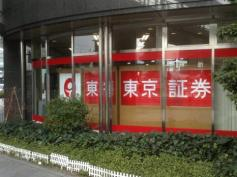 東海東京証券株式会社 岐阜支店
