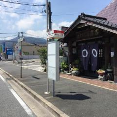 「横沼入口」バス停留所