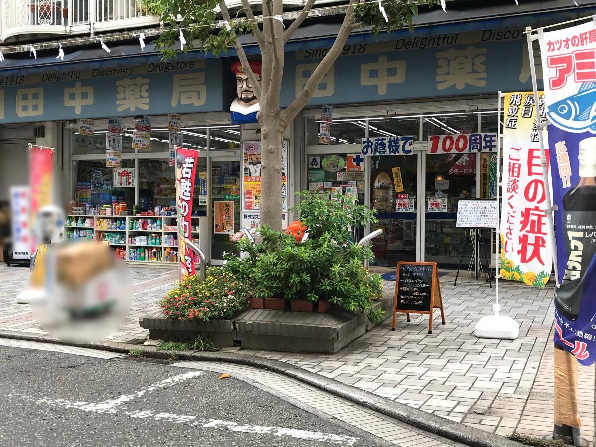 田中薬局_施設外観