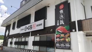 スシロー 泉北2号線店_施設外観