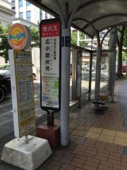 「広小路伏見」バス停留所
