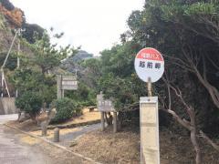 「越前岬」バス停留所