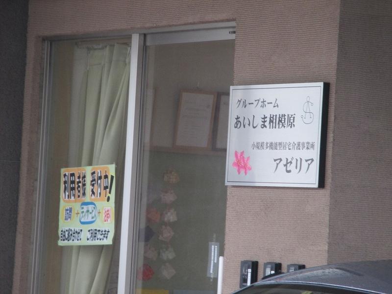 グループホーム あいしま相模原(外観写真)
