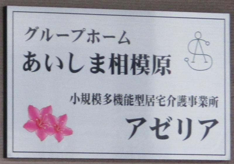 看板(グループホーム あいしま相模原)