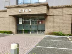 藍澤證券株式会社 館林支店