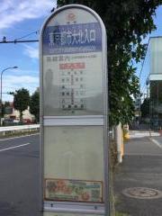「東京都市大北入口」バス停留所