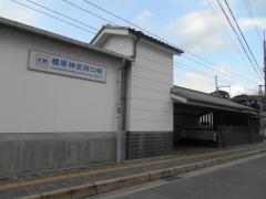 橿原神宮西口駅
