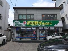 武田観光株式会社_施設外観