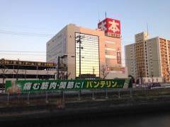 株式会社三洋堂ホールディングス
