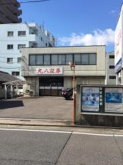 丸八証券株式会社 庄内支店