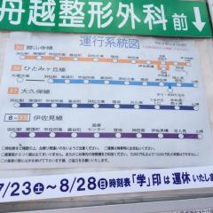 「弥生団地」バス停留所