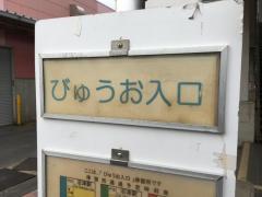 「びゅうお入口」バス停留所