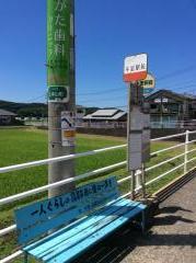 「中里駅前」バス停留所