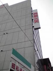 共栄火災海上保険株式会社 久留米支社