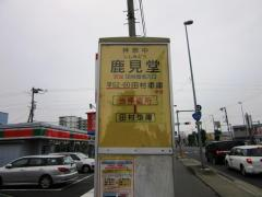 「鹿見堂」バス停留所