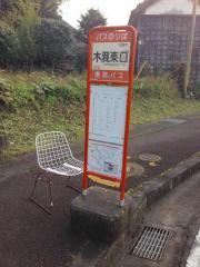 「木負東口」バス停留所