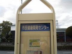 「市民健康開発センター」バス停留所