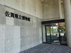 佐賀県立博物館