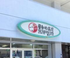 蘭動物病院