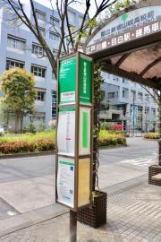 「都立新宿山吹高校前」バス停留所