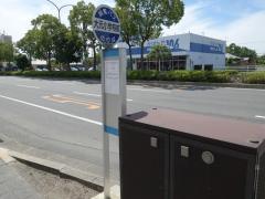 「大元小前」バス停留所