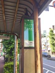 「本郷二丁目」バス停留所