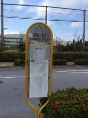 「安謝一丁目」バス停留所