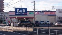 B&Dドラッグストア植田店