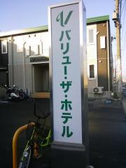 バリュー・ザ・ホテル石巻