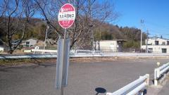 「九久平団地口」バス停留所
